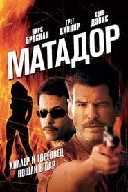Poster The Matador 2005