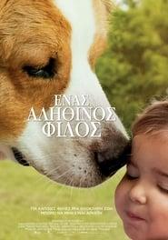 A Dog's Journey / Ένας Αληθινός Φίλος (2019)