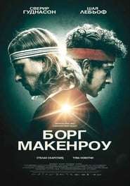 Image Борг-Макенроу