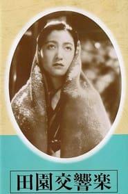 Den'en kôkyôgaku 1938