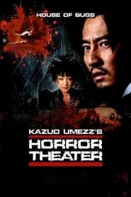 Kazuo Umezu's Horror Theater: Bug's House
