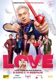 Love (2021)