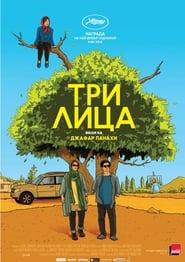 Три лица (2018)