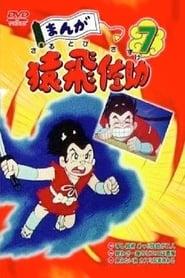 Sasuke, el pequeño ninja (Sasuke y el monje de acero) 1979