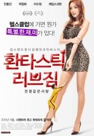 환타스틱 러브짐 movie