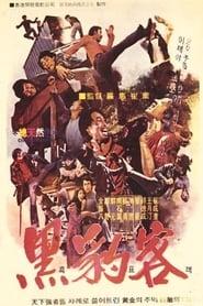 Hei ren wu 1974