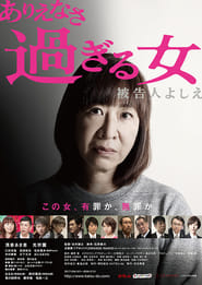 Too Unbelievable of a Woman: Defendant Yoshie