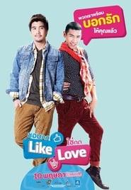ชอบกด Like ใช่กด Love 2012