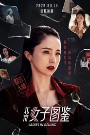 STREAM DEUTSCH KOMPLETT ONLINE SEHEN Deutsch HD 北京女子图鉴之整容大师 2020 4k ultra deutsch stream hd