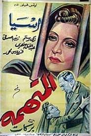 المتهمة 1942
