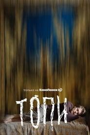 مشاهدة مسلسل Топи مترجم أون لاين بجودة عالية