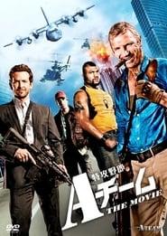 特攻野郎Aチーム THE MOVIE 2010