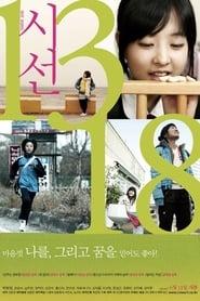 Siseon 1318 (2009)