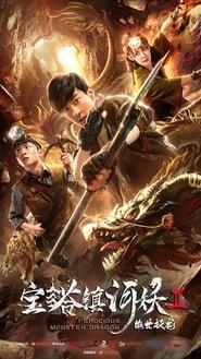 宝塔镇河妖2绝世妖龙 2019