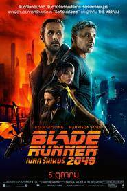ดูหนัง Blade Runner 2049 (2017) เบลด รันเนอร์ 2049