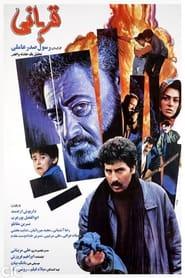 قربانی 1991