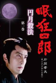 Nemuri Kyoshiro (Full-Engsub)