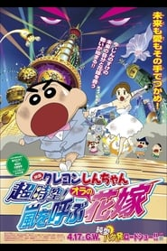 Watch Crayon Shin-chan: Super-Dimension! The Storm Called My Bride