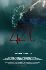 42°C 2021