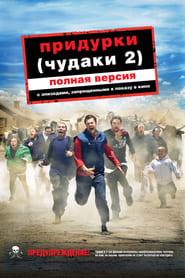 Чудаки 2 - смотреть фильмы онлайн HD