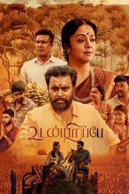 Udanpirappe (2021) Tamil Full Movie AMZN WEB-DL 480p, 720p, 1080p