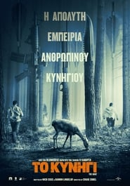 The Hunt (2020) online ελληνικοί υπότιτλοι