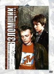 Poster del film The Burglar