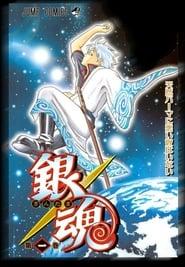 Gintama: Season 1