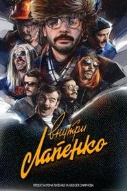 Poster Inside Lapenko 2019