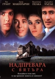 Rowing with the Wind (1988) Netflix HD 1080p