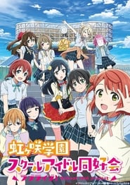 Love Live! Nijigasaki High School Idol Club (2020) poster