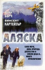 Аляска / Alaska (1996)