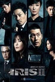 Iris 2 (2013)