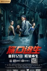 Escape from the Shark's Mouth (2021) Chinese Action || 480p, 720p, 1080p || GDrive