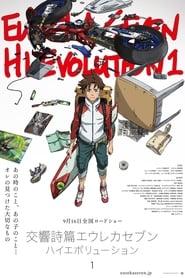Koukyoushihen: Eureka Seven – Hi-Evolution 1 (2017)
