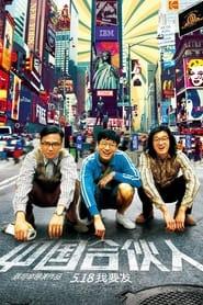 مشاهدة فيلم American Dreams in China 2013 مترجم أون لاين بجودة عالية