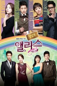 Cheongdamdong Alice en streaming