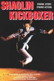 Shaolin Kickboxer (1992)