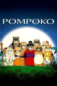 حرب الراكون Pom Poko