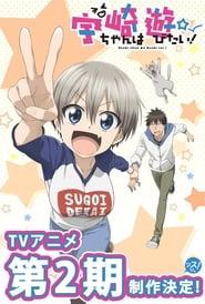 Uzaki-chan Wants to Hang Out! - Season 2 : Season 2