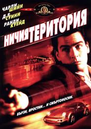 Ничия територия (1987)