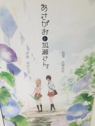 Asagao to Kase-san. (Your Light: Kase-san and Morning Glories)