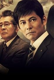 مشاهدة مسلسل Nozaki Shuhei – Auditor of Bank مترجم أون لاين بجودة عالية