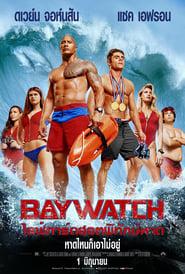 Baywatch ไลฟ์การ์ดฮอตพิทักษ์หาด (2017)