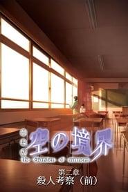 Kara no Kyoukai 2: Satsujin Kousatsu (Zen) 2007