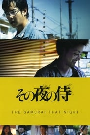 The Samurai That Night (2012)