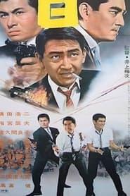 暗黒街 (1956)