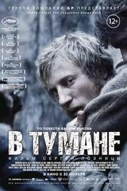 In the Fog (2012) online ελληνικοί υπότιτλοι