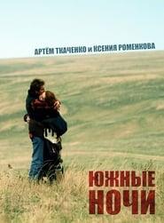 Yuzhnye Nochi Poster