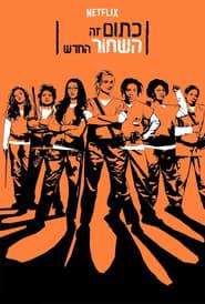 Orange Is the New Black-Azwaad Movie Database